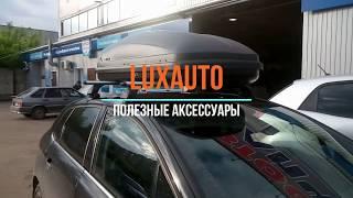 Автобокс и багажник на крышу (поперечины) на Citroen C4 (Ситроен С4) Нижний Новгород