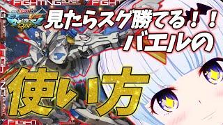 【マキオン初心者向け解説】見たらスグ勝てる!簡単かつ最強の格闘機、バエルの使い方解説!【解説&講座】
