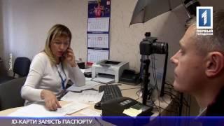 видео Новые ID-паспорта украинцев: все, что надо о них знать