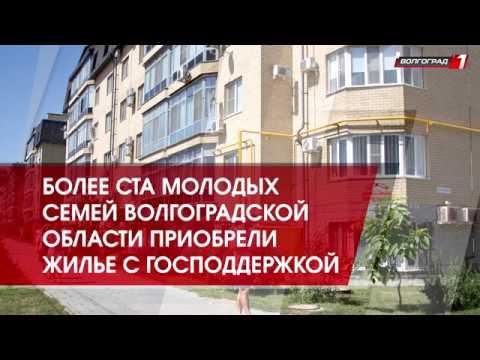 Более ста молодых семей Волгоградской области приобрели жилье с господдержкой