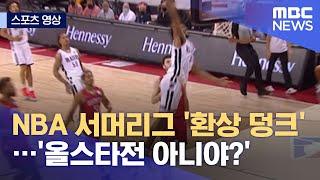 [스포츠 영상] NBA 서머리그 '환상 덩크'…'올스타…