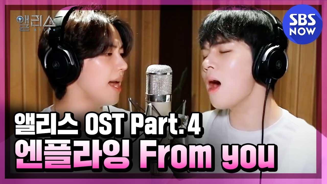[앨리스] OST Part.4 엔플라잉(N.Flying) - 'From You' Offcial MV / 'Alice' OST | SBS NOW