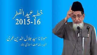 Eid-ul-Fitr Khutba by Ameer-e-Jamaat Maulana Syed Jalaluddin Umari - 2015