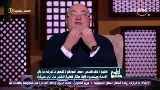 لعلهم يفقهون - الشيخ خالد الجندي: أنا الوحيد الذي دافع عن لافتات