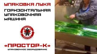видео Оборудование для упаковки зеленого лука