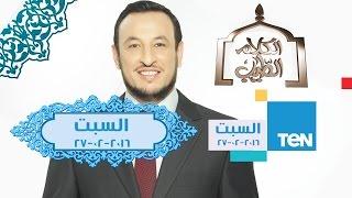 الكلام الطيب El Kalam El Tayeb - حلقة السبت 27-2-2016 - حلقة الذين ينتفقون أموالهم بالليل والنهار