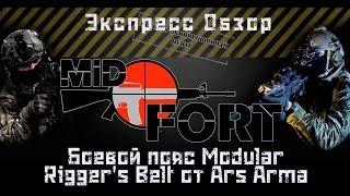 Обзор Боевого пояса Rigger's Belt от ARS ARMA
