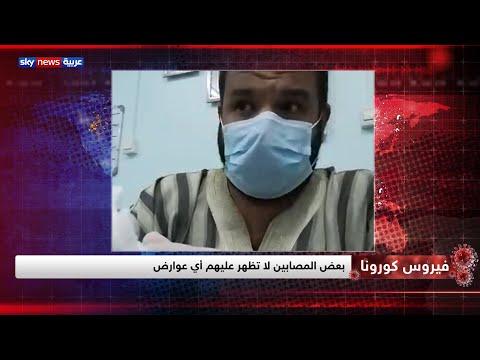 المصاب بفيروس كورونا عبدالهادي العبيدي يروي قصته مع المرض  - نشر قبل 4 ساعة
