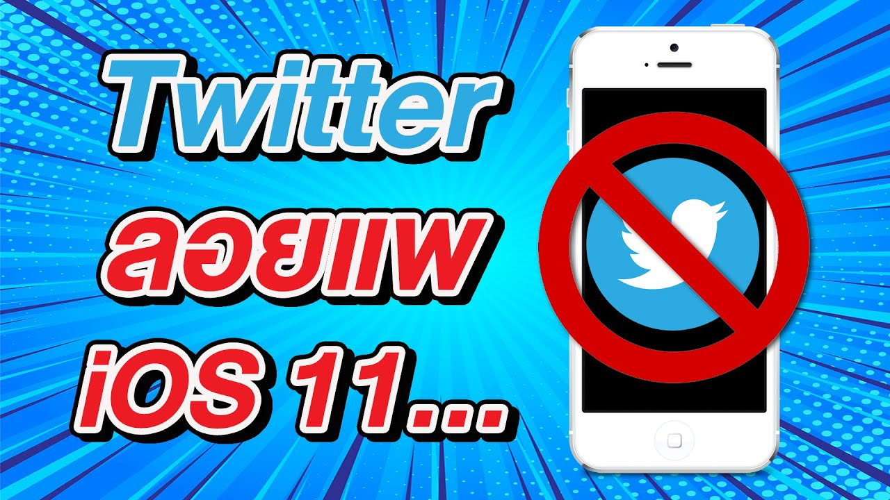 Twitter ลอยแพ iOS 11 และต่ำกว่า อัพเดตต่อไม่ได้แล้ว