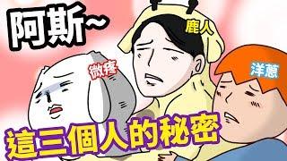 【微動畫】阿斯~微疼、洋蔥、鹿人!!!!三個人的秘密~