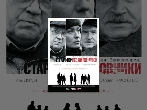 Фильм Старики Полковники