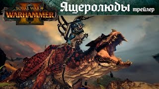 Ящеролюды | Трейлер Total War: Warhammer 2 [субтитры]