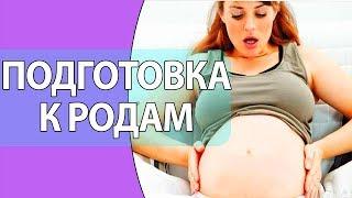 Как правильно вести себя при родах и схватках