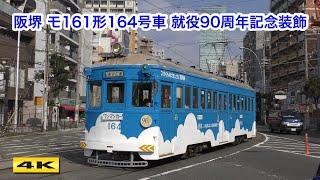 阪堺 モ161形164号車 就役90周年記念装飾 2018.12.23【4K】