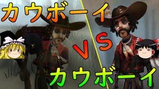 【第五人格】カウボーイ使ってみたら敵はカウボーイだった・・!!【Identity V】ゆっくり実況