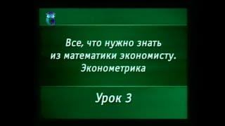 Математика. Урок 8.3. Эконометрика. Автокорреляция