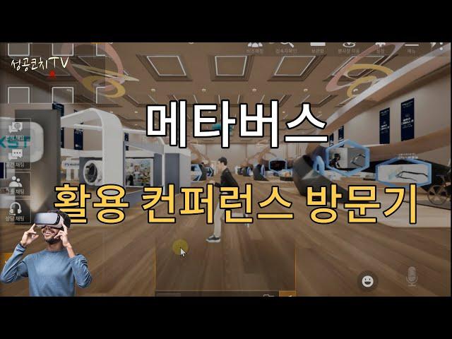 211026 메타버스 활용 컨퍼런스 방문 영상 - 성공코치 정찬우