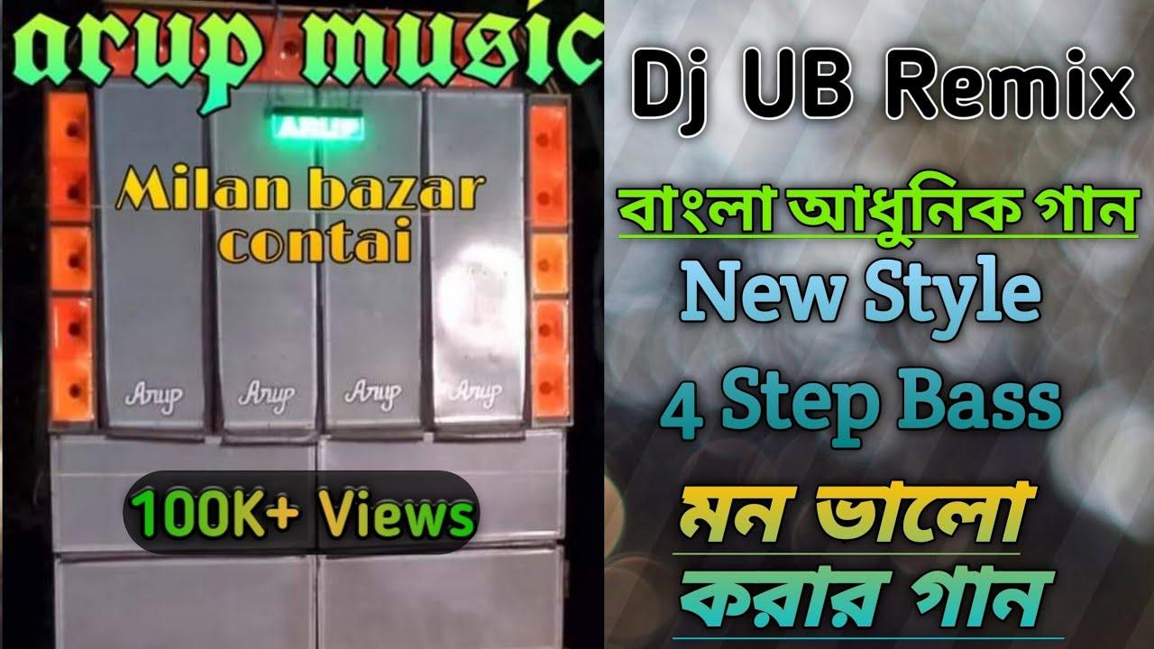 Download Bengali Adhunik Dj Songs    Dj UB Remix    Non-Stop Album    Dj Sourav