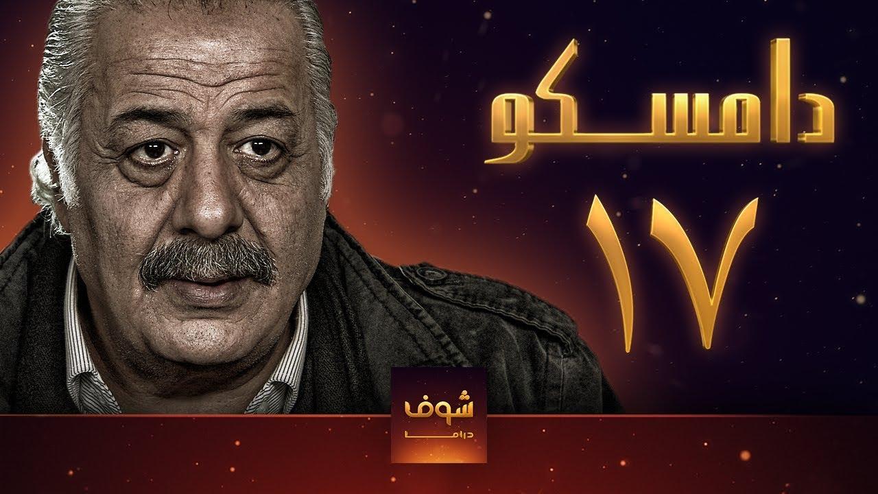 مسلسل دماسكو ـ الحلقة 17 السابعة عشر كاملة HD | Damasco