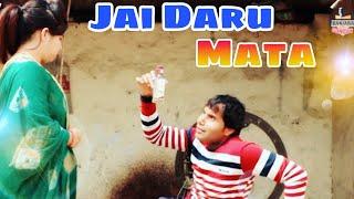आज से दारू बंद  ! Jai Daru Mata ! New Comedy 2020 ! जय दारू माता  Rajpal Dedha Janeshwar Tyagi !!