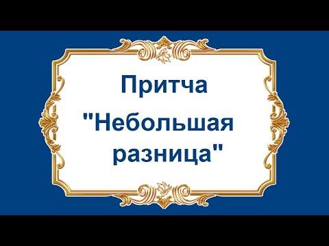 """#6 Притча """"Небольшая разница"""". Детский, семейный психолог. Консультация Москва. Онлайн-консультации."""