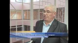 В Агидели откроется спортивно досуговый центр
