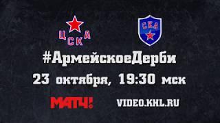 #АрмейскоеДерби ЦСКА - СКА 23.10.2017