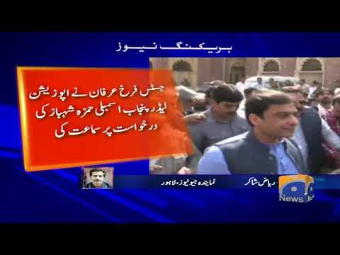 Breaking News - LHC permits Hamza Shehbaz to travel abroad for 10 days