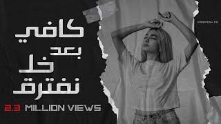 خضر رياض   كافي بعد خل نفترق 💔😔   نسخه مميزة 2019