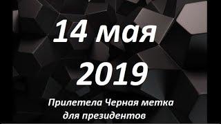 Прилетела Черная метка для президентов.   № 1312