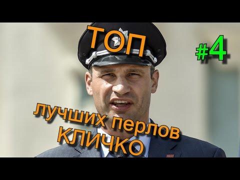 Очередной прикол от Кличко (видео)