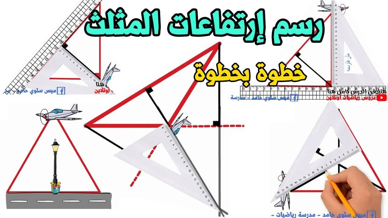 رسم ارتفاعات المثلث خطوة