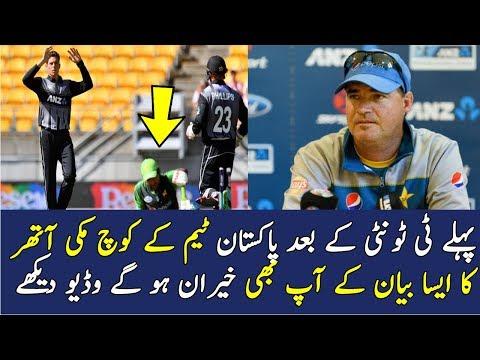 Head coach Mickey prescriptions after  1st T20 || Pak vs newzeland 2018