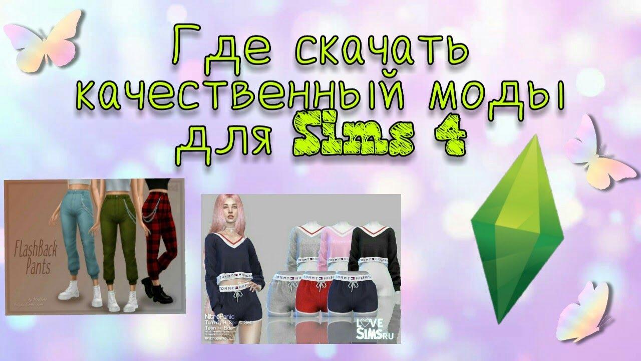 Топ сайтов с модами на симс студия создание сайтов Владыкино (14 линия)