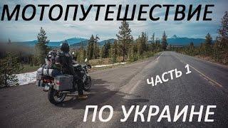 Мотопутешествие по Украине. Часть 1. Одесса-Южный Буг