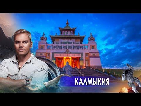 """""""НИИ. Путеводитель"""" по Калмыкии. (27.11.2020)."""