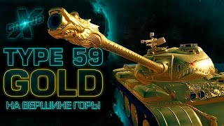 Type 59 Gold