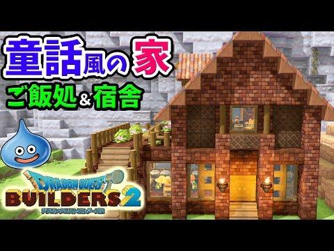 【DQB2】童話風の家&内装建築!キッチン&ダイニングにバーもあるよ【ドラゴンクエストビルダーズ2/からっぽ島フリービルド】