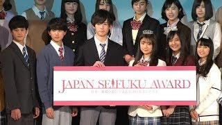 1月28日、制服ブランドCONOMiが主催する「いま日本一制服が似合う男女を...