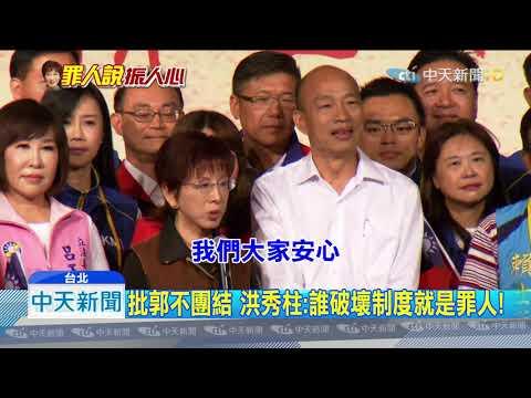 20190916中天新聞 批郭不團結 洪秀柱嗆:誰破壞制度就是罪人!