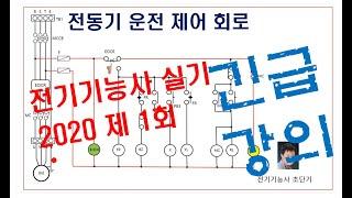 51 전기기능사 실기_ 전동기 운전 제어회로01-1