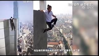 Китайский руфер погиб, упав с высоты 62 этажей thumbnail