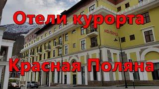 Отели курорта Красная поляна какой лучше выбрать для отдыха