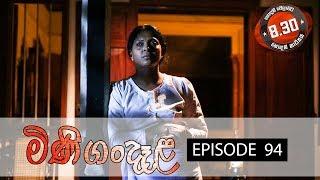 Minigandela | Episode 94 | Sirasa TV 19th October 2018 [HD] Thumbnail