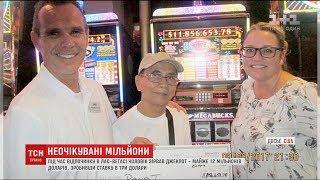 У Лас Вегасі чоловік з мінімальною ставкою виграв більше 11 мільйонів доларів