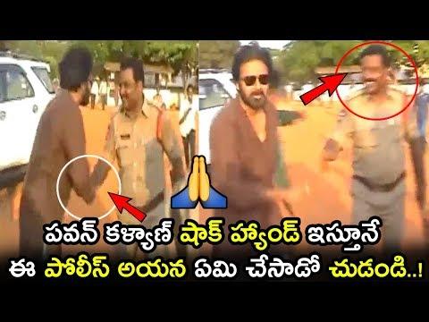 See Police Officer Reaction When Pawan Kalyan Give Shake Hand || Pawan Kalyan Porata Yatra || NSE