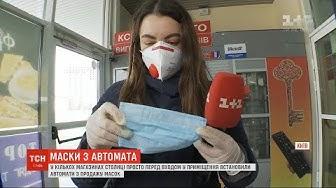 У столиці біля кількох магазинів встановили автомати з масками