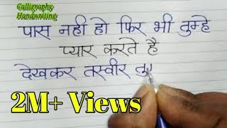 Hindi Love Shayari💕🌹 || Lovers Ki Shayari💚💘 || Beautiful Love Thought || By Calligraphy Handwriting