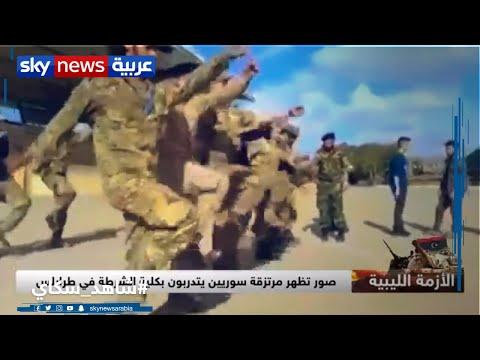 صور تظهر مرتزقة سوريين يتدربون بكلية الشرطة في طرابلس  - نشر قبل 3 ساعة