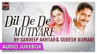 Dil De De Mutiyare   Sandeep Akhtar & Sudesh Kumari   Superhit Punjabi Duet Songs   Nav Punjabi